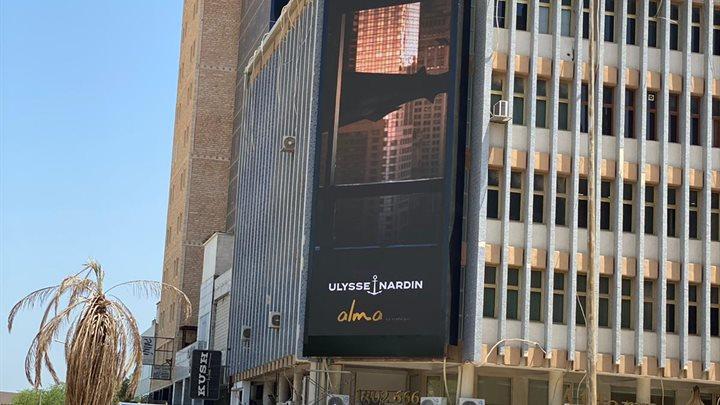 شاشة الصالحيه، 26 شارع فهد السالم، مدينة الكويت
