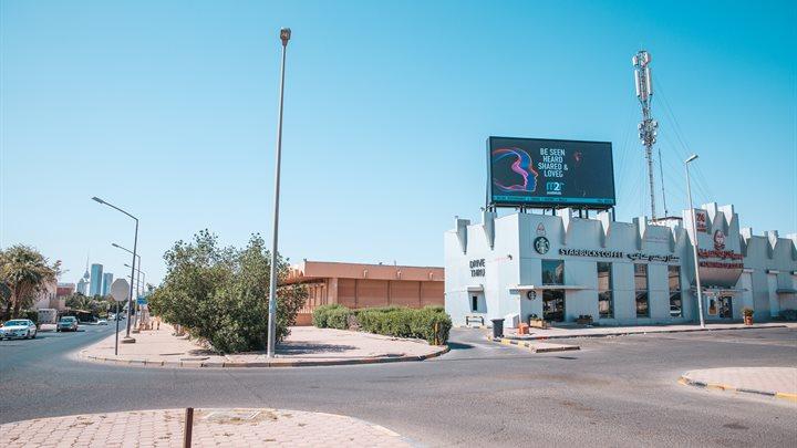 Kuwait City - Al-Nuzha Co-op