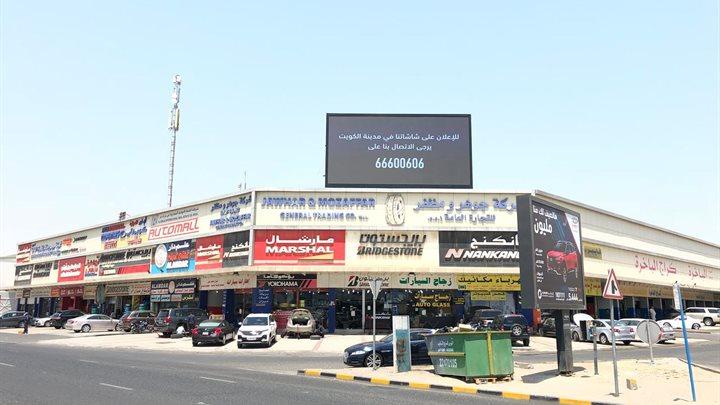 مدينه الكويت - الشويخ الصناعية -شاشة أوتو مول