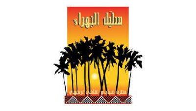 Slayil Al Jahra